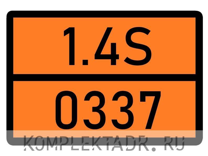Табличка 1.4S-0337