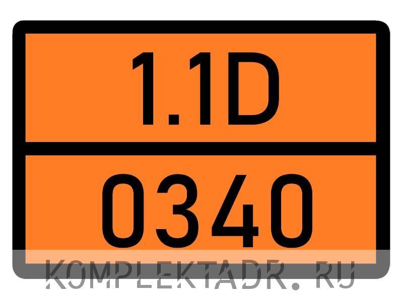 Табличка 1.1D-0340