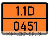 Табличка 1.1D-0451