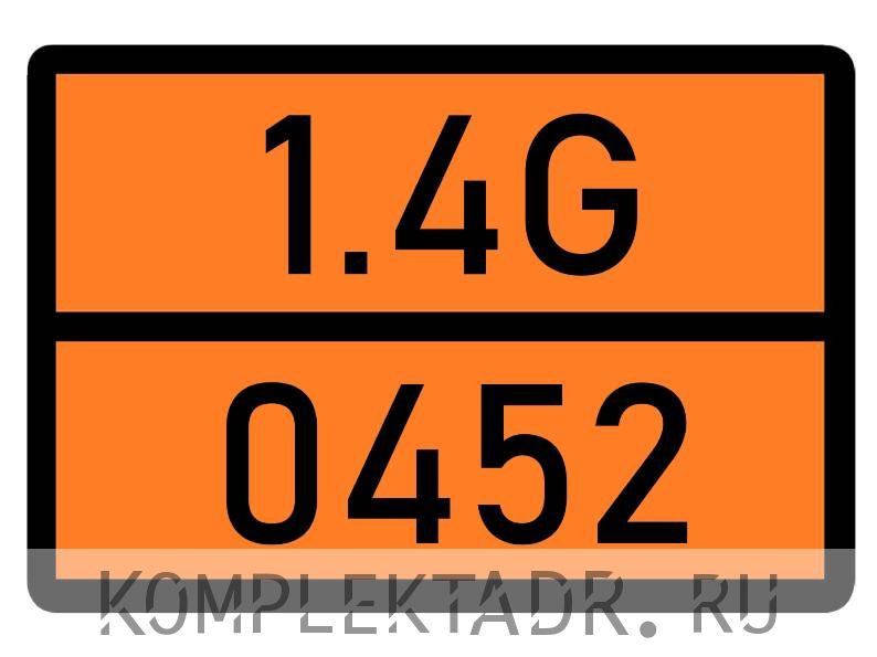 Табличка 1.4G-0452