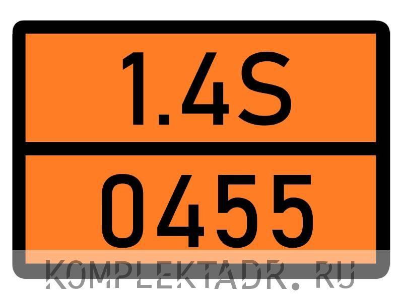 Табличка 1.4S-0455