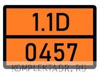 Табличка 1.1D-0457