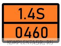 Табличка 1.4S-0460