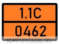 Табличка 1.1С-0462