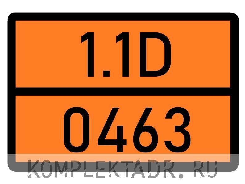Табличка 1.1D-0463