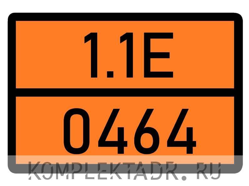 Табличка 1.1Е-0464