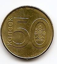 50 копеек  Беларусь 2009 регулярная