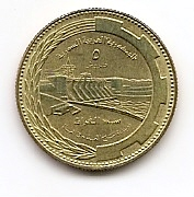 ФАО - Плотина Табка  5 пиастров Сирия 1976 ( регулярный выпуск)