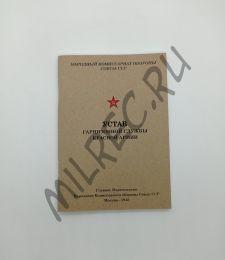 Устав гарнизонной службы Красной Армии 1942 (репринтное издание)