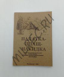 Палатка - плащ-накидка. С доп. материалами на базе издания. 1938 (репринтное издание)