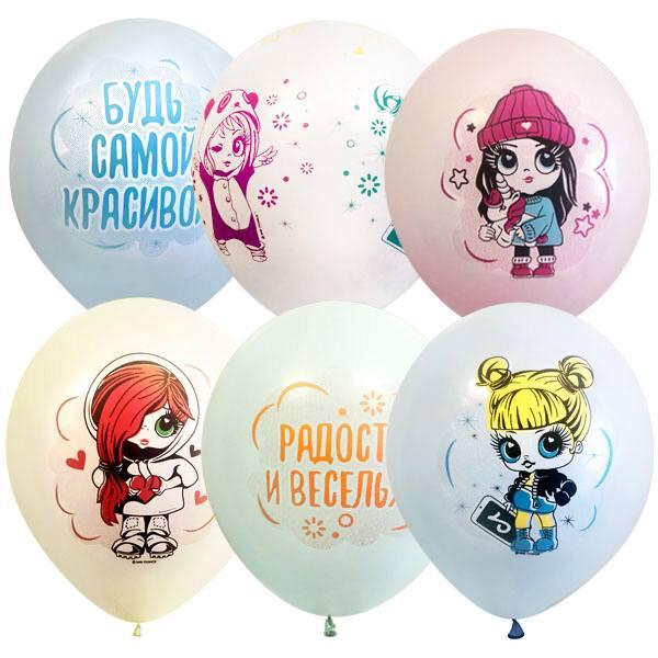 Куклы-малышки шар латексный с гелием