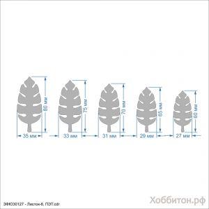 `Набор шаблонов ''Листок-6'' , ПЭТ 0,7 мм