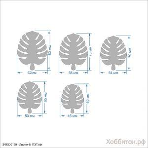 `Набор шаблонов ''Листок-8'' , ПЭТ 0,7 мм