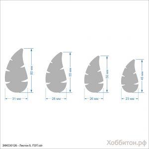 Набор шаблонов ''Листок-5'' , ПЭТ 0,7 мм (1уп = 5наборов)