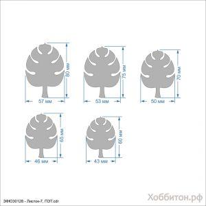 Набор шаблонов ''Листок-7'' , ПЭТ 0,7 мм (1уп = 5наборов)