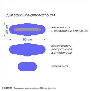 `Заготовка ''Основа для заколки-автомат Облако'' , фетр 1 мм