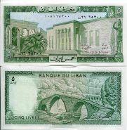 Ливан 5 Ливров 1986 UNC