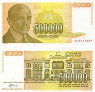 Югославия 500000 динар 1994 UNC