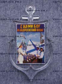 Магнит-якорь С нами Бог и Андреевский флаг