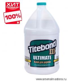 Клей повышенной влагостойкости Titebond III Ultimate  Wood Glue 1416 полупрозрачный кремовый 3,8 л ХИТ!
