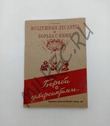 Воздушные десанты и борьба с ними. Борьба с диверсантами 1941 (репринтное издание)