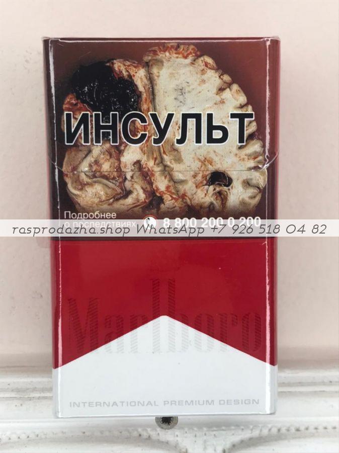 Marlboro Red (Мальборо Красный) минимальный заказ 1 коробка (50 блоков) можно миксом