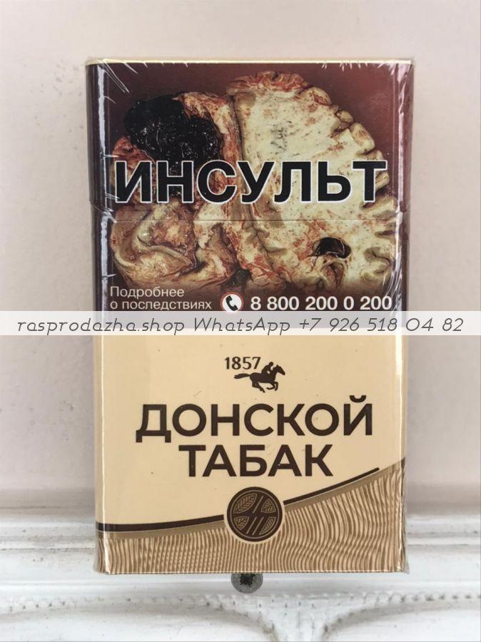 Донской Табак Светлый минимальный заказ 1 коробка (50 блоков) можно миксом