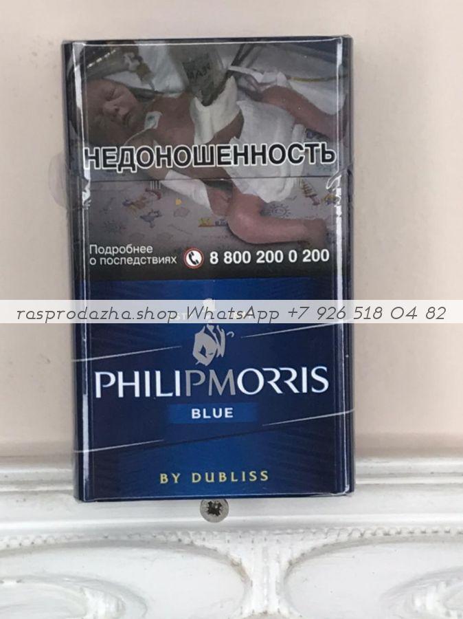 Philip Morris Blue (Филип Моррис Синий) от минимальный заказ 1 коробка (50 блоков) можно миксом