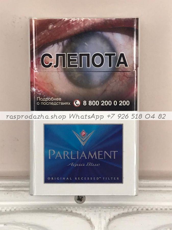 Parliament Aqua Blue (Парламент Аква Блю) минимальный заказ 10 блоков (можно миксом)