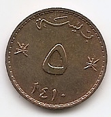 5 байз (Регулярный выпуск) Оман 1990 - ١٤١٠