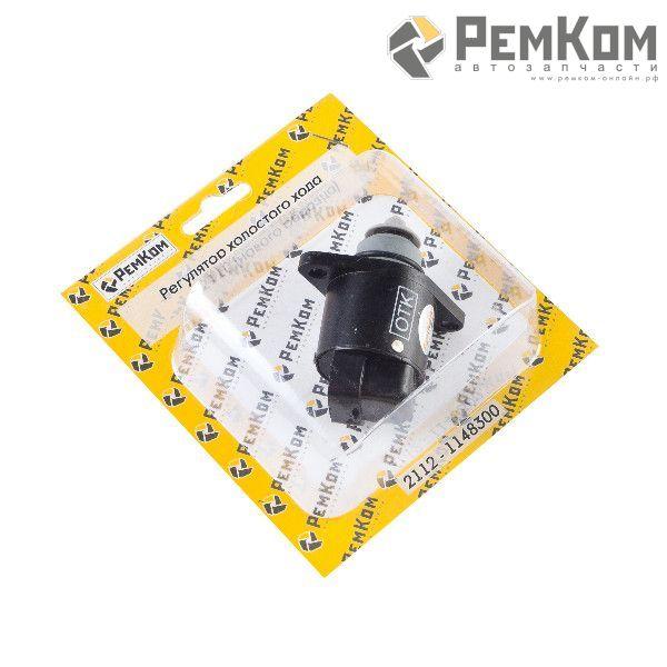 RK03021 * 2112-1148300 * Регулятор холостого хода для а/м 2110 нового образца