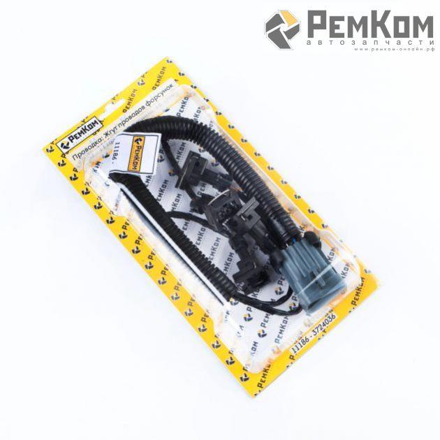 RK03013 * 11186-3724036 * Проводка: Жгут проводов форсунок для а/м 11186, 1117-1119 (двиг. 1.6 л, 8-кл.)