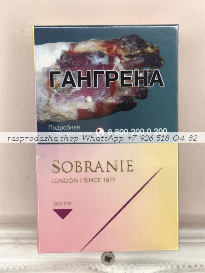 Sobranie Golds минимальный заказ 1 коробка (50 блоков) можно миксом