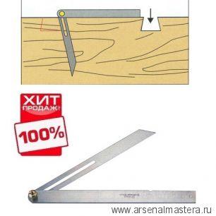 Малка Shinwa 150мм для копирования углов и разметки 62588 М00002025 ХИТ !