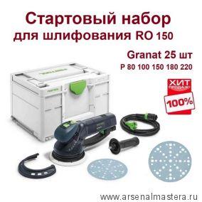 Стартовый набор для шлифования RO 150: Эксцентриковая шлифмашинка FESTOOL ROTEX RO 150 FEQ-Plus  ПЛЮС Тестовый набор MIX 25 шт Granat D150/48 P 80 100 150 180 220 В ПОДАРОК 576017-Granat-150/25-5-AM ХИТ !