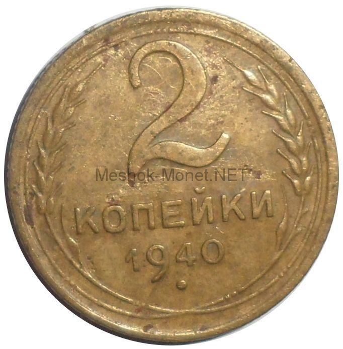2 копейки 1940 года # 2