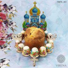 ПФПК_001  Virena. Подставка для яиц из дерева для вышивки бисером.