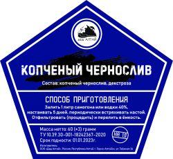 Набор для настаивания КОПЧЕНЫЙ ЧЕРНОСЛИВ, на 1 литр, (ДА)