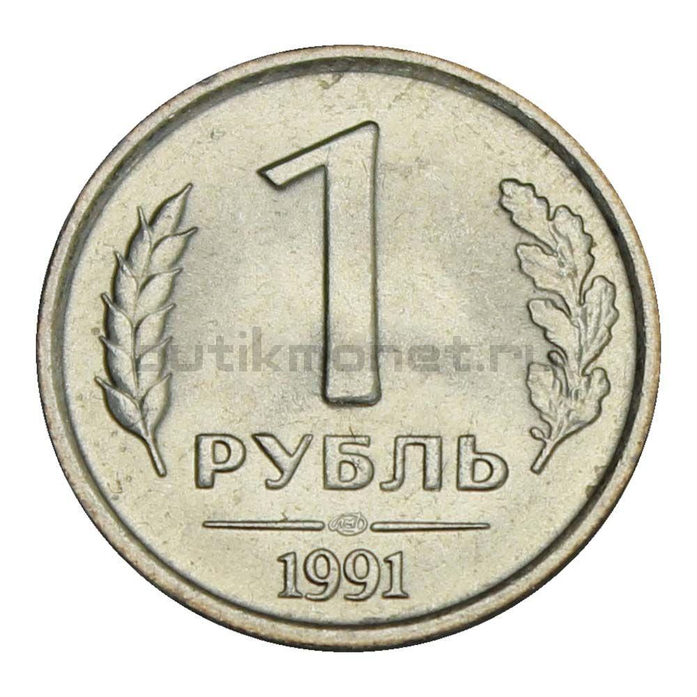 1 рубль 1991 ЛМД ГКЧП UNC