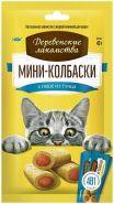Деревенские Лакомства Мини-колбаски с пюре из тунца 40г