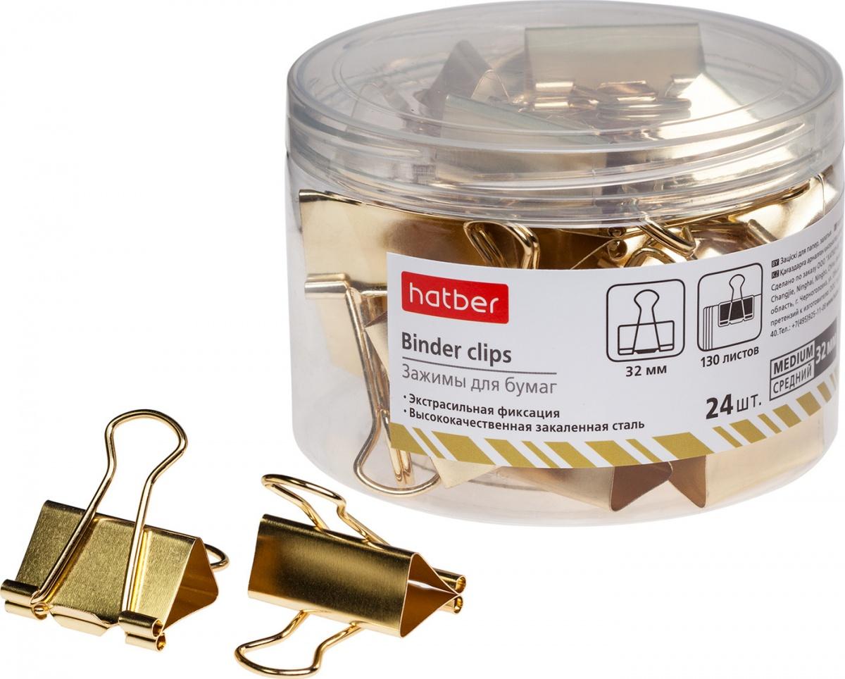 Зажимы для бумаг Hatber 32мм Золотые 24 штук в пластиковой тубе