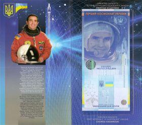 Леонид Каденюк — космонавт  Украины  Буклет с банкнотой