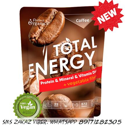 Коктейль диетический TOTAL ENERGY кофе