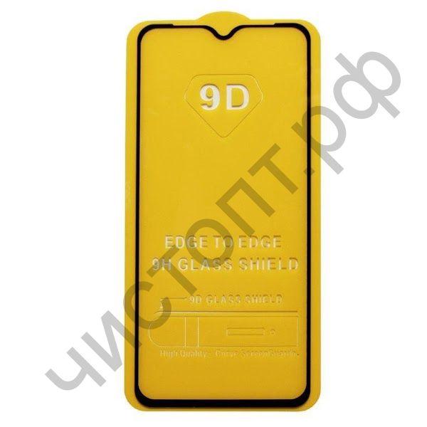 Защитное стекло Xiaomi Redmi 7 с рамкой 9H Full Glue без упаковки