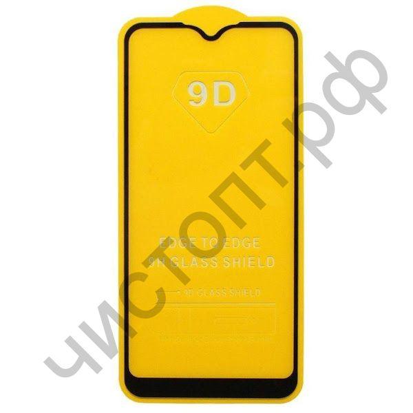Защитное стекло Samsung A01 с рамкой 9H Full Glue без упаковки