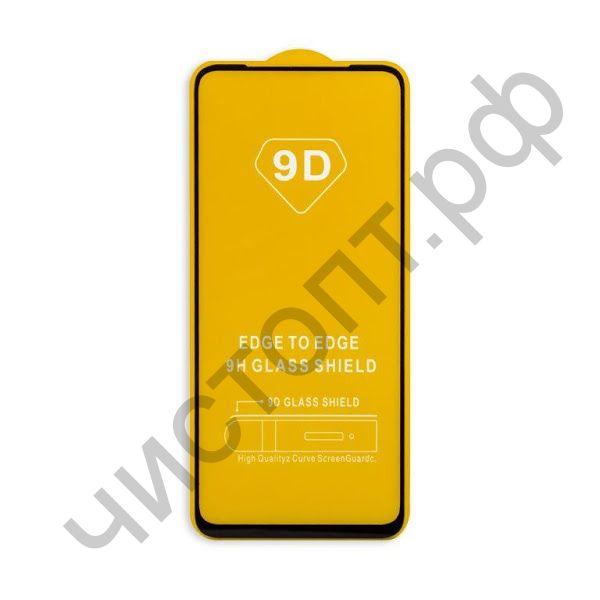 Защитное стекло Samsung A11/ M11 с рамкой 9H Full Glue без упаковки