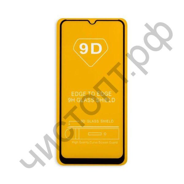 Защитное стекло Samsung A20S с рамкой 9H Full Glue без упаковки
