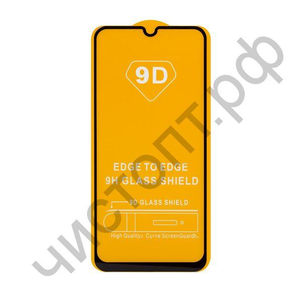 Защитное стекло Samsung  A20/A30/A50 с рамкой 9H Full Glue без упаковки