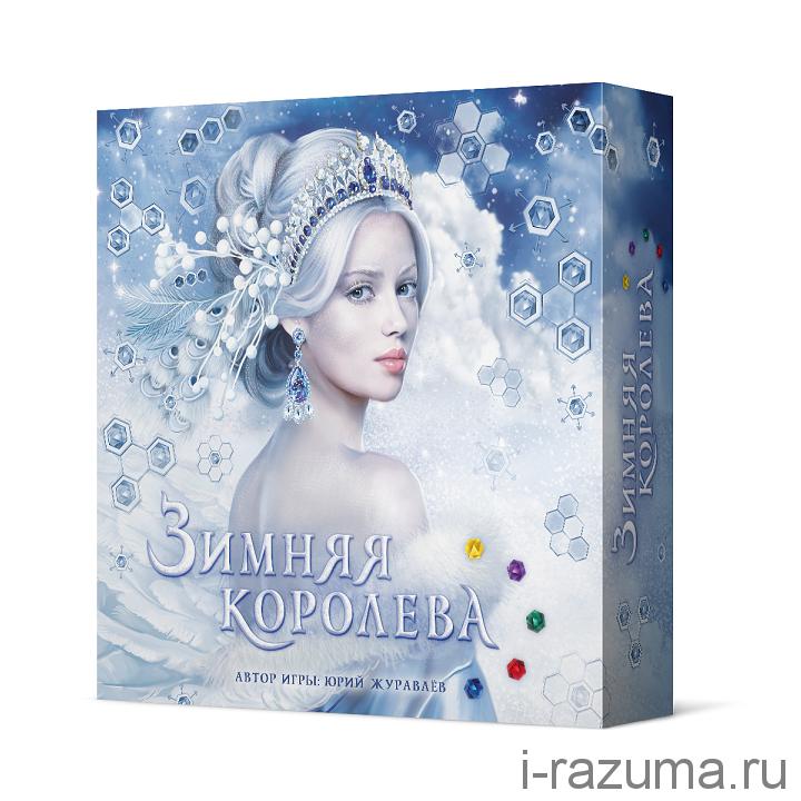 Зимняя Королева