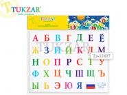 Магнитный русский алфавит, 17х23 см (арт. Tz-12837)